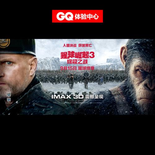 IMAX3D《猩球崛起3:终极之战》电影票