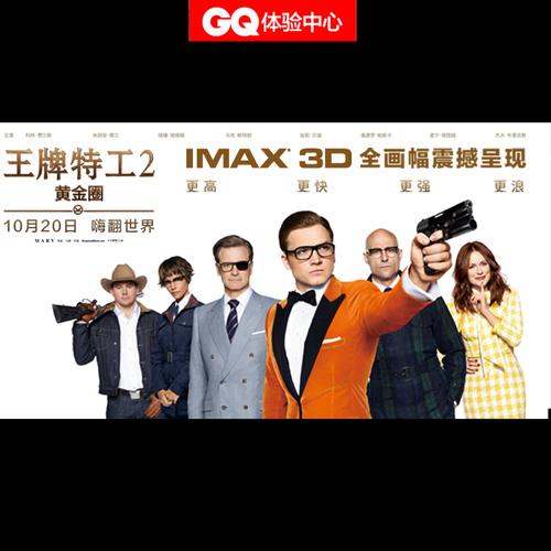 IMAX3D《王牌特工2:黄金圈》电影票
