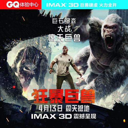 IMAX3D《狂暴巨兽》电影票