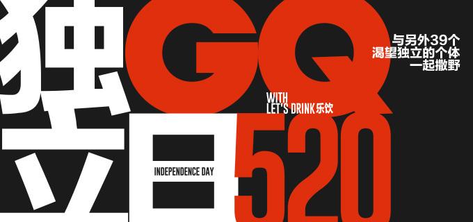 GQ × Let's drink 5.20邀你参加神秘活动!