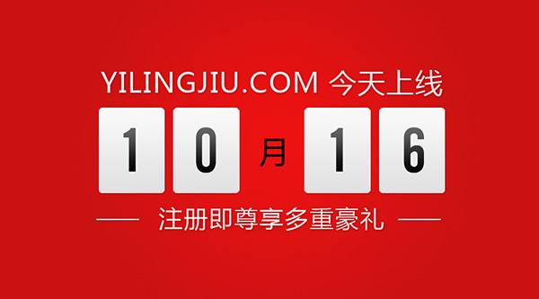 Yilingjiu.com韩国时尚在线商城,今天正式上线!