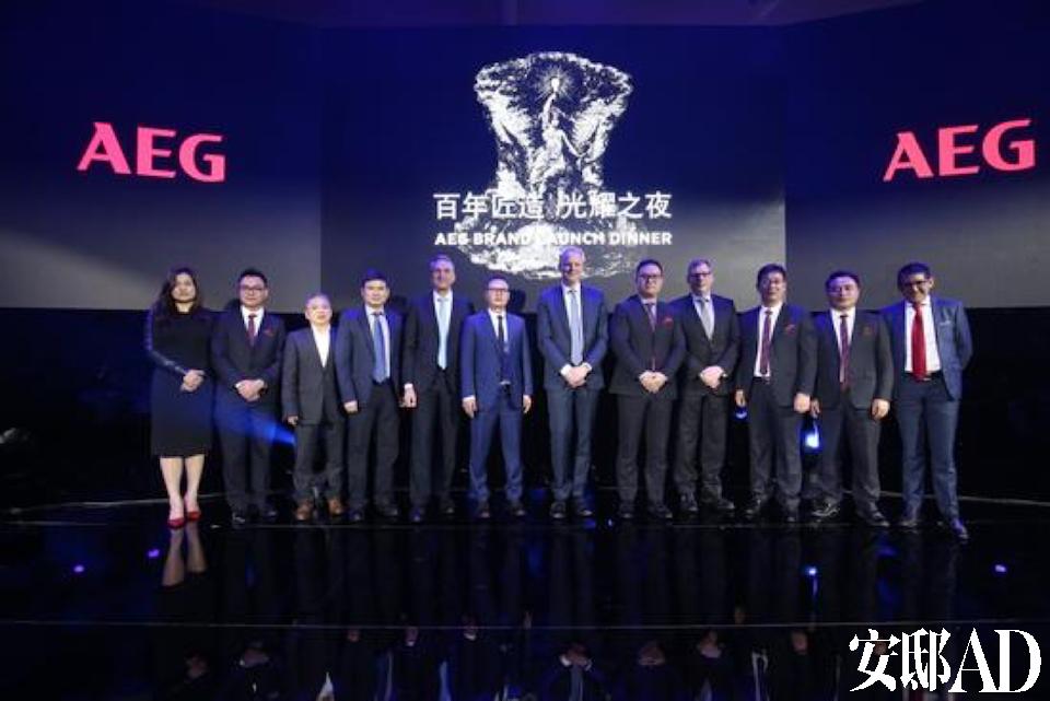 德国家电品牌AEG中国品牌上市晚宴在沪举办