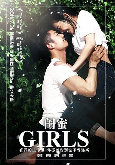【已开奖】【悦己体验团NO.9】华语首部闺蜜淘爱情喜剧电影《闺蜜》