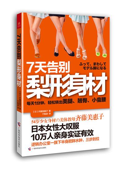 【已开奖】悦己试读NO.25 [日]齐藤美惠子《七天告别梨形身材》