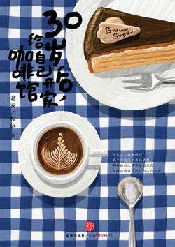 【已开奖】悦己试读NO.30老麦、 程远《30岁后,给自己开家咖啡馆》