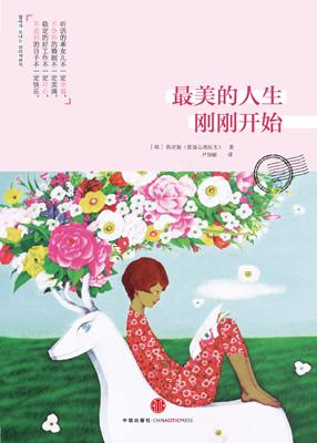 【已开奖】悦己试读NO.34韩星姬《最美的人生刚刚开始》