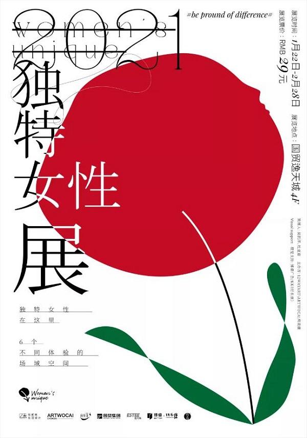 """贵州利美康赞助的""""独特女性展""""在贵阳顺利落下帷幕"""