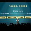 微軟小冰升級第七代:已接入4.5億臺智能設備