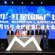 新华•红星国际广场全球招商启动大会盛大启幕 让生活重新想象  让商业与世界同步