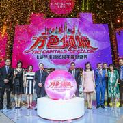 卡姿兰15周年耀世盛典,筑梦中国,美丽启航