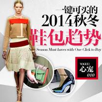 一键可买的2014秋冬鞋包趋势-专题
