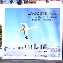 运动灵感与优雅风尚 LACOSTE 2015春夏新品预览