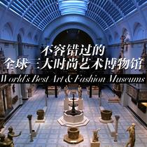 不容错过的全球三大艺术时尚博物馆
