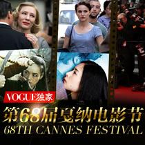 VOGUE独家,第68届戛纳电影节-专题