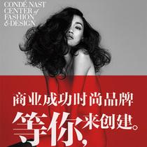中國最強新銳時裝設計師甄選正式啟動!-職場