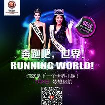 第65届世界小姐中国区上海分赛区正式启动