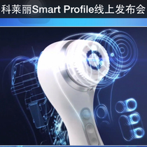 科莱丽Smart Profile全球首款智能型洗脸神器惊艳问世