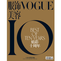 《Vogue 服饰与美容》十周年盛典蓄势待发 璀璨盛事即将揭幕