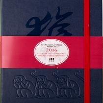 上海滩携手Moleskine推出猴年限量版笔记本