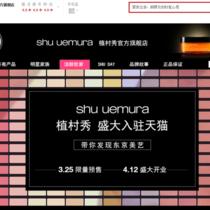 大师级艺术美妆品牌shu uemura植村秀 天猫官方旗舰店 盛大开业