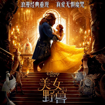IMAX《美女与野兽》惊艳上映  贝儿裙装精美梦幻