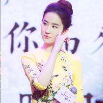 电影《三生三世十里桃花》发布会CHAUMET刘亦菲亦公主亦女王