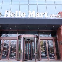 超7000平米的Hello Mart城市市集于亮马桥盛大启幕 雕琢理想的都?#26032;?#29983;活-生活资讯