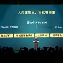 微軟小冰升級第七代:已接入4.5億臺智能設備-生活資訊
