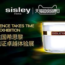 Sisley法国希思黎时光见证卓越体验展开幕 携手郑希怡、金晨开启S节律生活新风尚-最热新品