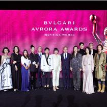 "BVLGARI AVRORA AWARDS 中國第二屆寶格麗""閃耀之輝""盛典璀璨揭幕 見證當代中國女性創新力量-行業動態"