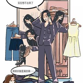 女人的衣橱啊 怎么永远都少了一件