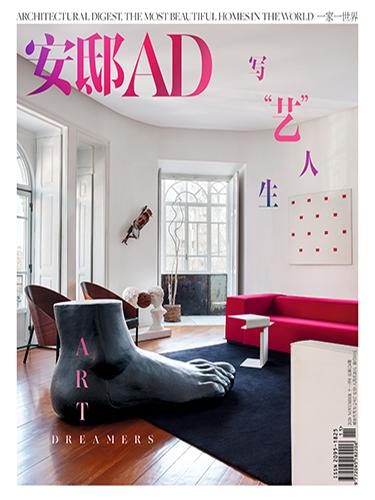 《安邸AD》杂志
