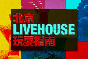 北京LiveHouse玩耍指南