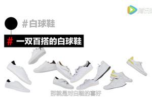 GQ 60 | 白球鞋