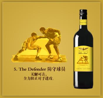 纷赋酒庄推出黄牌系列篮球限量版葡萄酒