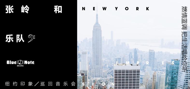Blue Note 1月演出节目单