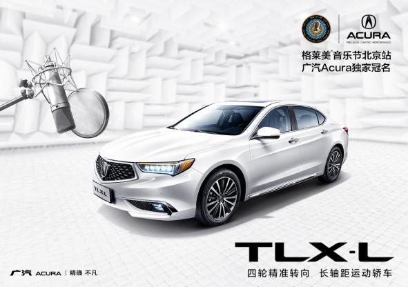 声来不凡 广汽Acura倾情助力2018格莱美®音乐节北京站